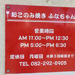 ふなちゃん - ふなちゃん(広島県広島市西区観音新町)営業時間