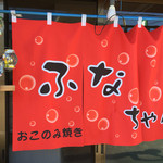 ふなちゃん - ふなちゃん(広島県広島市西区観音新町)暖簾
