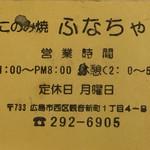 ふなちゃん - ふなちゃん(広島県広島市西区観音新町)10数年前のお店の手作り名刺