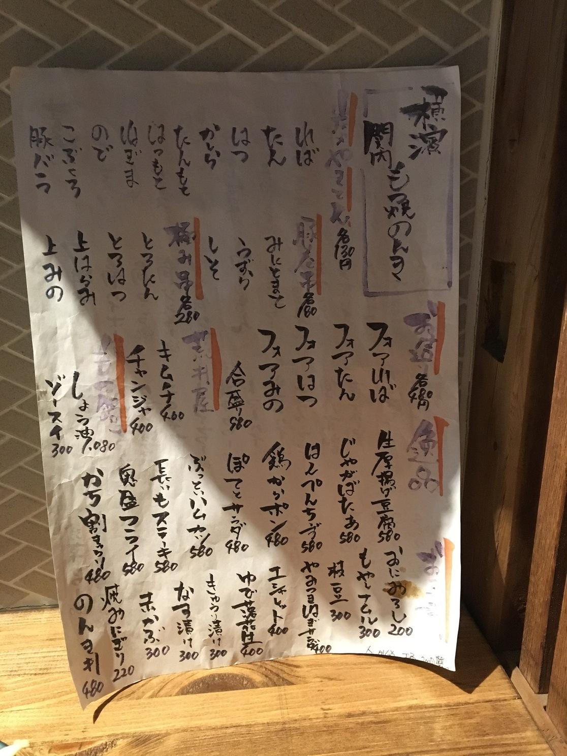 もつ焼 のんき 関内店