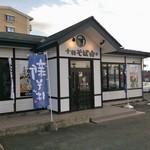 十割そば会  - スーパー「ビッグハウス」大野田店の敷地内