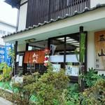 鎌倉五山 - 外観