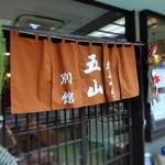 鎌倉五山 - 暖簾