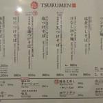 Tsurumen - 2016.1 現在
