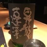 てんのてん - 阿波山山田錦100% 生酛純米