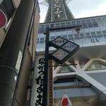 元祖串かつ だるま - 通天閣の目の前に店舗があります