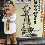 元祖串かつ だるま - 串カツだるまの名物マスコット(会長人形)  並んで記念撮影する人もいました