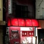 弘華飯店 - 入口に映るその影はチャップマン(大肉男)