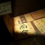46434941 - 煙でいぶされた内装=日本酒のラベルだらけ!                         六花界の上喜元プライベートブランドなんてあったのね~!?