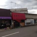 松崎ラーメン - 隣は お花屋さんです