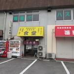 とみ兵 - 汐井公園近くの箱崎ふ頭にある定食屋さんです。