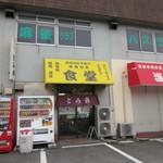 とみ兵 - お店は箱崎ふ頭西側の信号付近にあります。