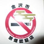 健康食工房 たかの - 完全禁煙が常識です。