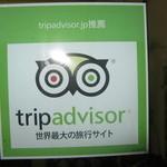 健康食工房 たかの - 海外からの旅行者様からも喜ばれており、トリップアドバイザーからも推薦を頂いております。