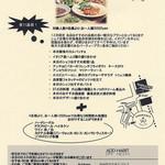 アドハビット - 12月限定 Party Plan メニュー