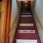 ひびの亭 - 階段上がって2階だよ。