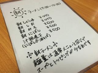 陸王 - 朝ラーのメニュー