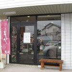 茜屋  - 場所は桂川駅の近くだったからすぐに解りました.