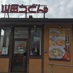 山田うどん - お店