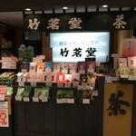 竹茗堂茶店 - 竹茗堂