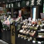 竹茗堂茶店 - 2016年1月10日。訪問