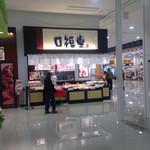 柿安口福堂 - 店舗外観