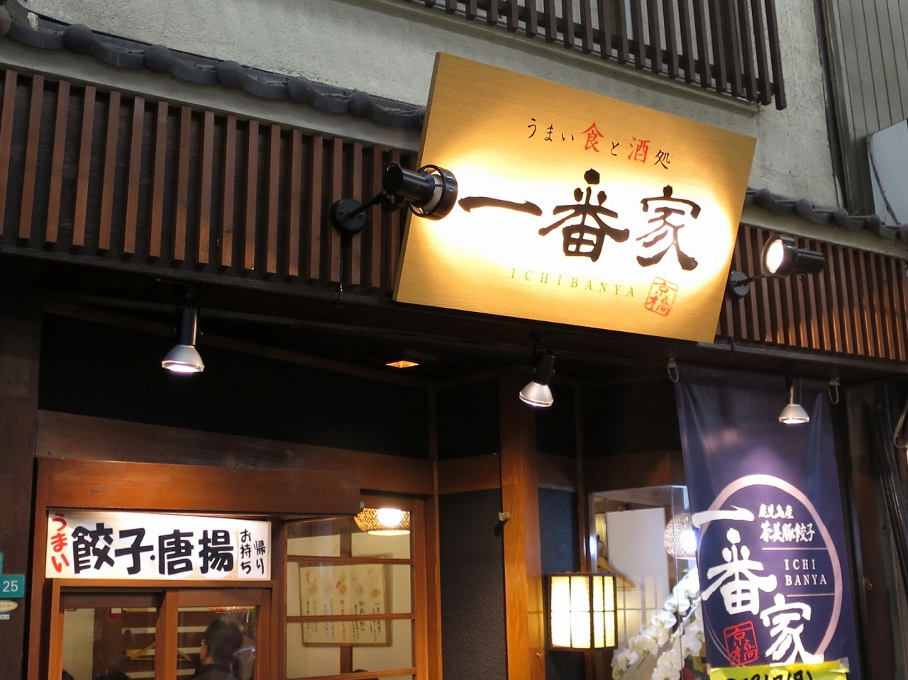 一番家 京橋
