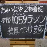 中華居酒屋ちゃいなや - メニュー(2枚看板)