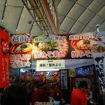 46459395 - ふるさと祭り東京 日本のまつり・故郷の味(2016.1)