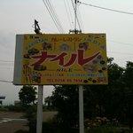 インド・パキスタン料理 ナイル -