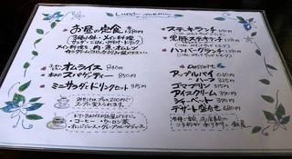 洋食 飯屋 - ランチ