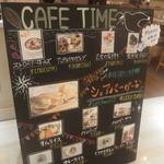セカンド プレイス カフェ - カフェタイムのメニュー