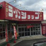 ラーメンショップ 川内店 - 桜三里の老舗です。
