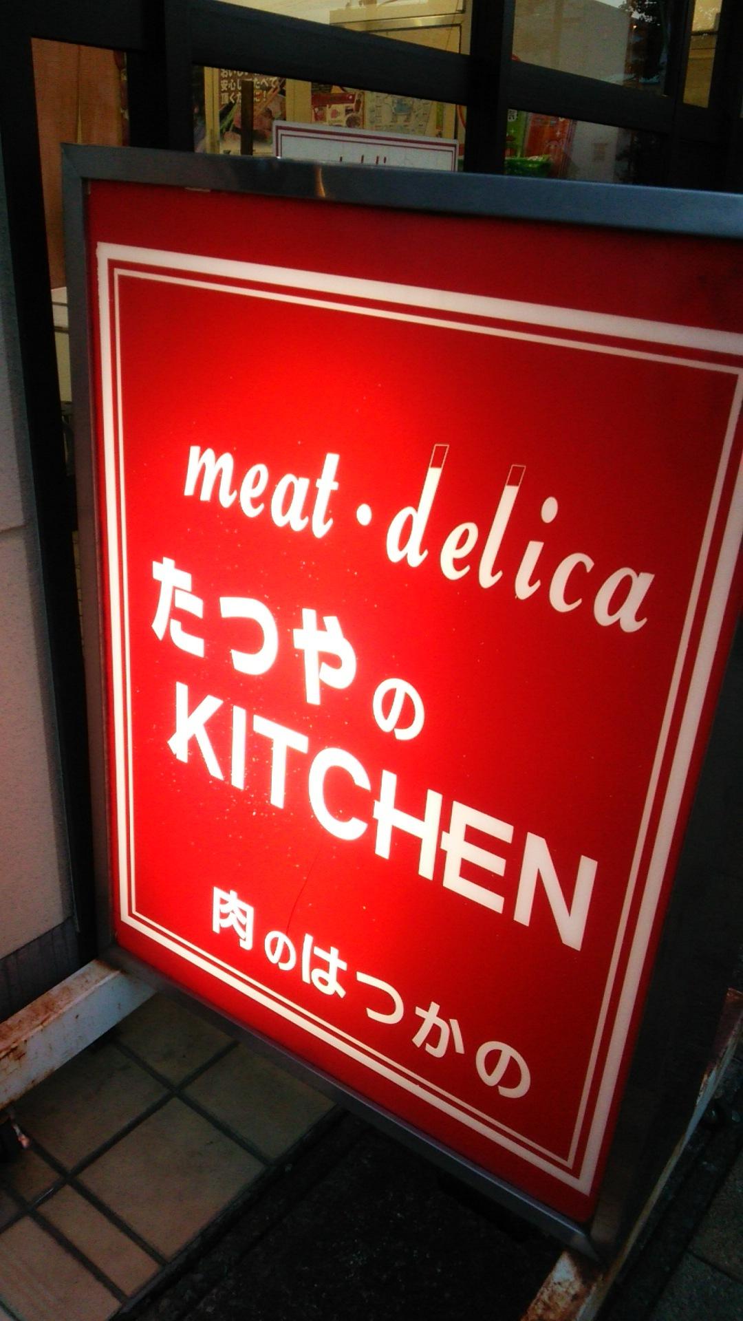 たつやのキッチン 肉のはつかの