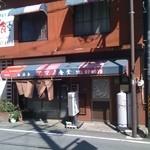 アマノ食堂 -