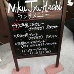 Niku Jyu-Hachi -