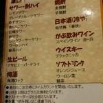 古武士 - 飲み放題メニュー全22種!