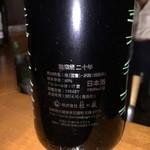 高取酒匠 離れ - 独楽蔵「二十年」純米古酒 ラベル