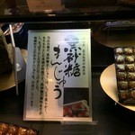 玉澤総本店 - 黒砂糖まんじゅう◎2016/1