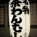 下釜 - 『名物 茶わんむし』と描かれた提灯。                             茶碗蒸しがこんなに脚光を浴びるなんて!