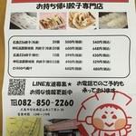 お持ち帰り専門店 餃子家 龍 - ほ~