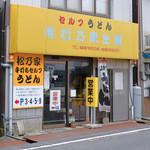 松乃家生麺 - 松乃家生麺さん
