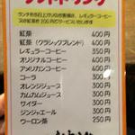 46475410 - ドリンクメニュー(2016年1月15日 さふうらい坊)