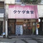 タケダ食堂 - 店構え