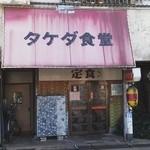 タケダ食堂 - 店構え2