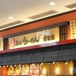 飛騨高山らーめん吉田屋 - 2016.01 土岐プレミアムアウトレットのフードコートの中のお店です。