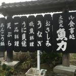 大浜丸 魚力 - 駐車場にあるこの看板が目印です(^^)