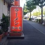 杉田家 -