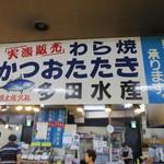 多田水産 -