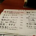 46487548 - メニュー  其の弐
